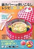 鍋カバーつき使いこなしレシピBOOK―手持ちの鍋を入れて、保温&節電調理! (主婦の友生活シリーズ)