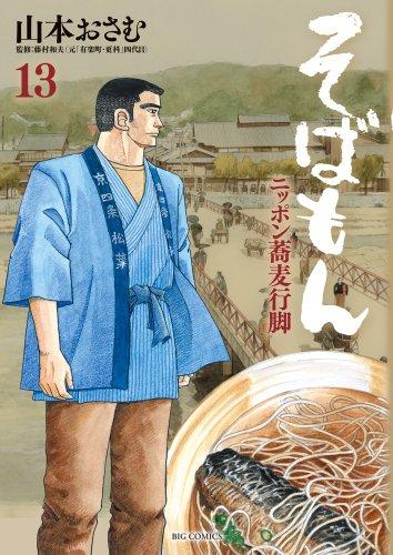 そばもん ニッポン蕎麦行脚 13 (ビッグコミックス)の詳細を見る