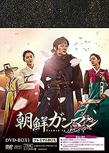 朝鮮ガンマンDVD-BOX1 <プレミアムBOX> (7枚組/本編DISC6枚+特典DISC1枚)