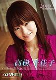 高樹千佳子 2010年 カレンダー