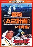 プロジェクトA2/史上最大の標的 〈日本語吹替収録版〉 [DVD]