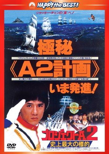 プロジェクトA2/史上最大の標的 〈日本語吹替収録版〉 [DVD]の詳細を見る