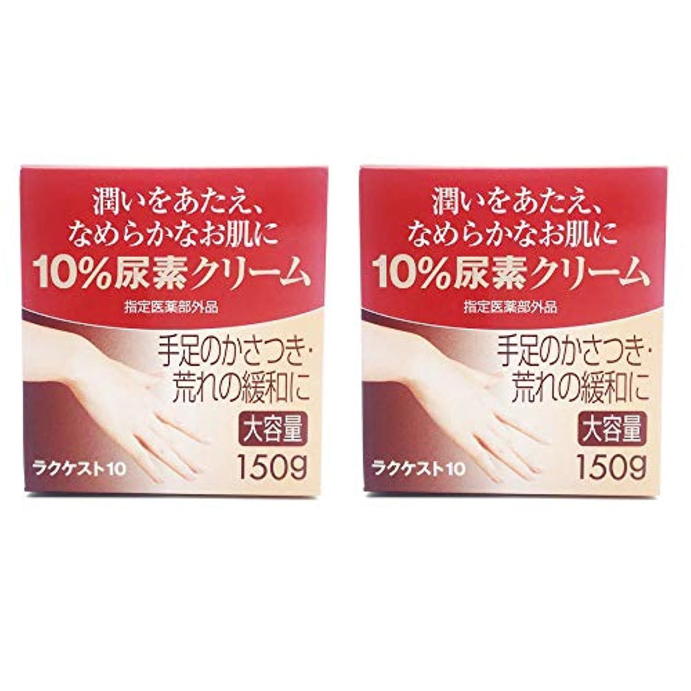 スポンサー信仰約設定尿素10%クリーム 大容量300g(150g×2箱セット) ヒアルロン酸 保湿 手荒れ かさつき urea cream