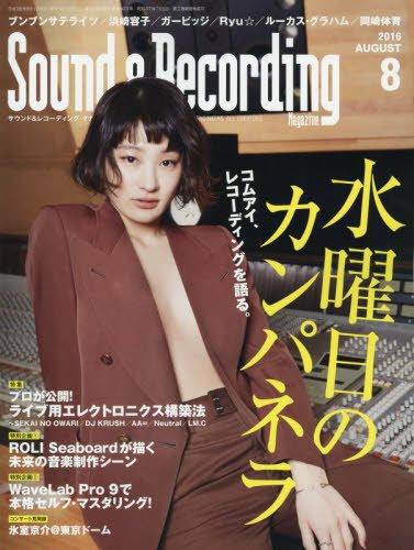 Sound & Recording Magazine (サウンド アンド レコーディング マガジン) 2016年 8月号 [雑誌]の詳細を見る