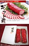 「焼豚2本入りセット」ギフトに最適!備長炭で、ていねいに焼いている中華街の赤い叉焼です。