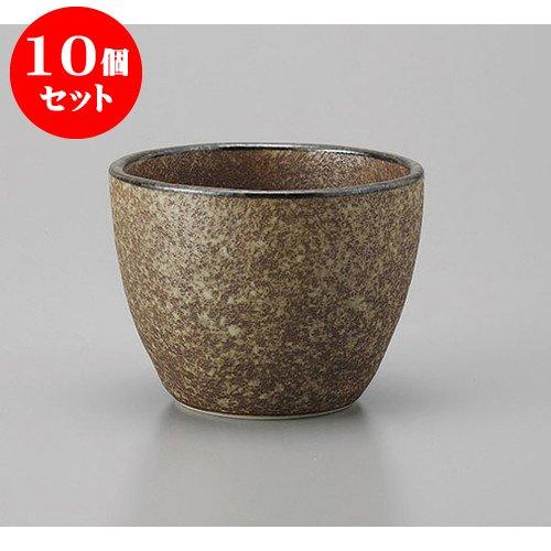 10個セット ロックカップ アース陶コップ [9.2 x 7cm 250cc] 【料亭 旅館 和食器 飲食店 業務用 器 食器】