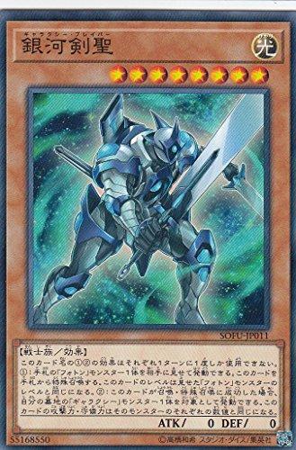 遊戯王 SOFU-JP011 銀河剣聖 (日本語版 ノーマル) ソウル・フュージョン