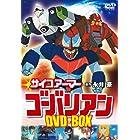 サイコアーマー ゴーバリアン DVD-BOX