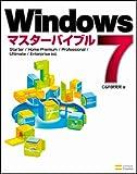 Windows 7 マスターバイブル