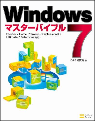 Windows 7 マスターバイブルの詳細を見る