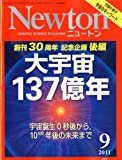 Newton (ニュートン) 2011年 09月号 [雑誌]
