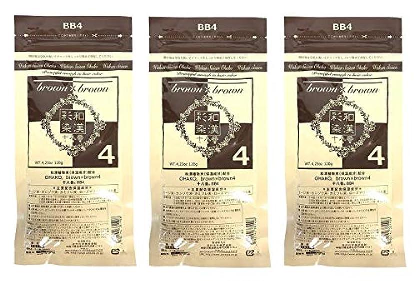 定常ルネッサンス明らかにする【3個セット】グランデックス 和漢彩染 十八番 120g BB4