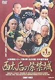 西太后の紫禁城 第1巻[DVD]