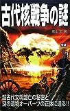 古代核戦争の謎 (ムー・スーパーミステリー・ブックス)
