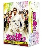 妄想捜査~桑潟幸一准教授のスタイリッシュな生活 Blu-ray BOX