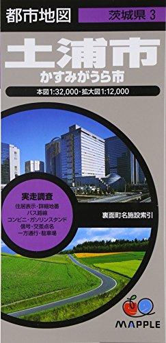 都市地図 茨城県 土浦市 かすみがうら市 (地図 | マップル)