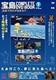 「宝島 COMPLETE DVD BOOK」vol.2 (<DVD>)