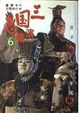 三国志演義 (6) (徳間文庫)