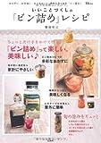 いいことづくしの「ビン詰め」レシピ (TJMOOK) 画像