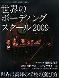 世界のボーディングスクール〈2009〉—SEVEN HILLS Premium LUXURY COLLECTION