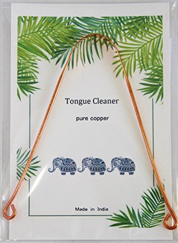 寄り添う持続する豊かな銅製タングスクレーパー 舌みがき 舌クリーナー ソフトクリーナー 口臭予防
