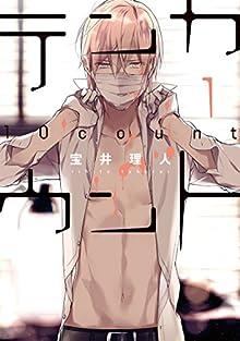 テンカウント(1) (ディアプラス・コミックス)