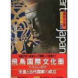 飛鳥と万葉―仏教伝来の波 (日本の美と文化art japanesque (2))