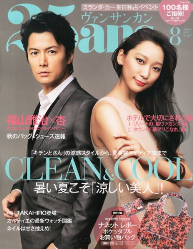 25ans (ヴァンサンカン) 2013年 08月号 [雑誌] [雑誌] / ハースト婦人画報社 (刊)