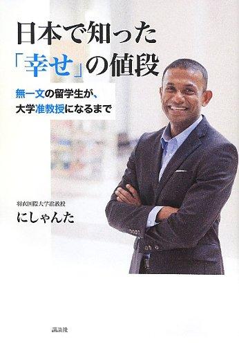 日本で知った「幸せ」の値段 無一文の留学生が、大学准教授になるまでの詳細を見る