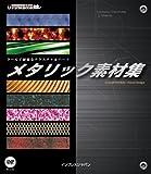 クールで硬派なテクスチャ&パーツ メタリック素材集 (ijデジタルBOOK)