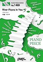 ピアノピースPP1469 River Flows in You / イルマ (ピアノソロ)~エフゲニア・メドベージェワ選手(ロシア) 2016-17 ショートプログラム使用曲 (PIANO PIECE SERIES)