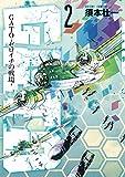 GATO-ゼロイチの戦場- 2 (ジヘン)