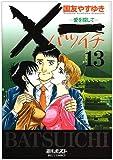 ×一 13―愛を探して (ビッグコミックス)