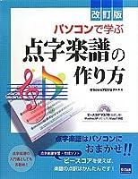 パソコンで学ぶ点字楽譜の作り方