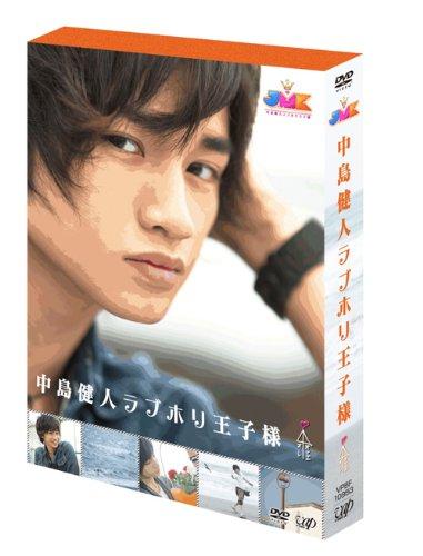 JMK中島健人ラブホリ王子様 DVD BOX