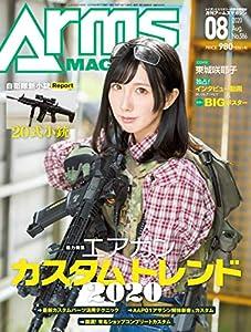 月刊アームズマガジン2020年8月号 [雑誌]