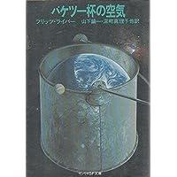バケツ一杯の空気 (1980年) (サンリオSF文庫)
