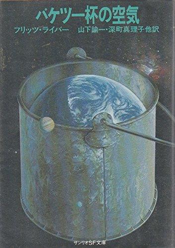 バケツ一杯の空気 (1980年) (サンリオSF文庫)の詳細を見る