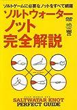 ソルトワールドDVD第4弾 徳永洋一 ソルトウォーターノット完全解説 [DVD] (<DVD>)