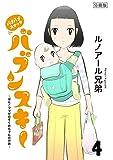 バブバブスナック バブンスキー ~ぼんこママがのぞく赤ちゃんの世界~ 分冊版(4) (モーニングコミックス)