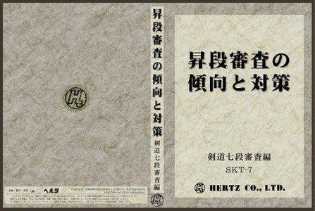 昇段審査の傾向と対策 剣道七段審査編 【剣道具・DVD】...