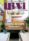 HiVi (ハイヴィ) 2019年 11月号 [雑誌] 画像
