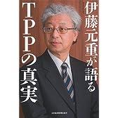 伊藤元重が語るTPPの真実