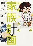 10歳からの家族計画 4 (芳文社コミックス)