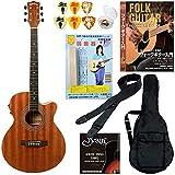 アコースティックギター 初心者セット エレアコ EAW-01 MH (ギター 初心者 入門 セット 8点)