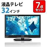 液晶テレビ32インチ【おまかせ景品7点セット】景品 目録 A3パネル付