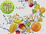 艶フルーツ青汁 艶Aojiru