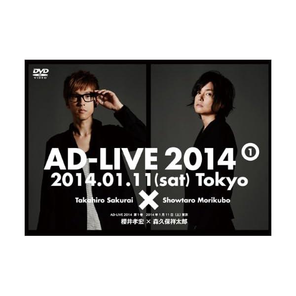 『アドリブ(AD-LIVE)2014』~第1巻~...の商品画像