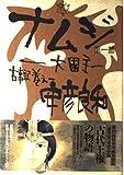古事記 (巻之 / 安彦 良和 のシリーズ情報を見る