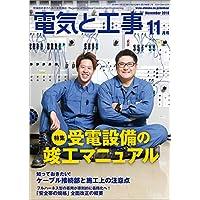 電気と工事 2018年 11 月号 [雑誌]